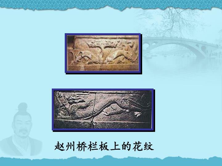 赵州桥栏板上的花纹