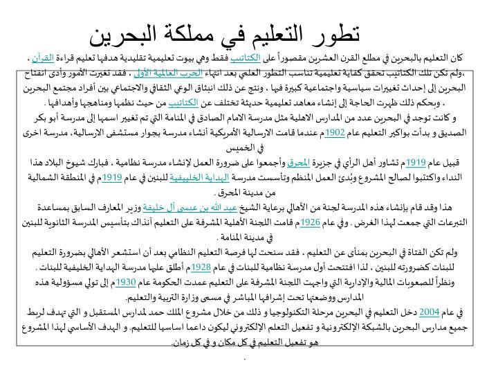 تطور التعليم في مملكة البحرين