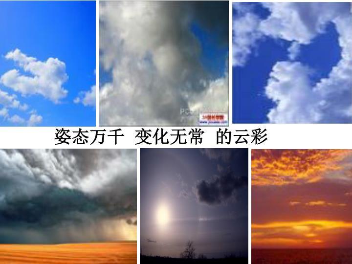 姿态万千  变化无常  的云彩