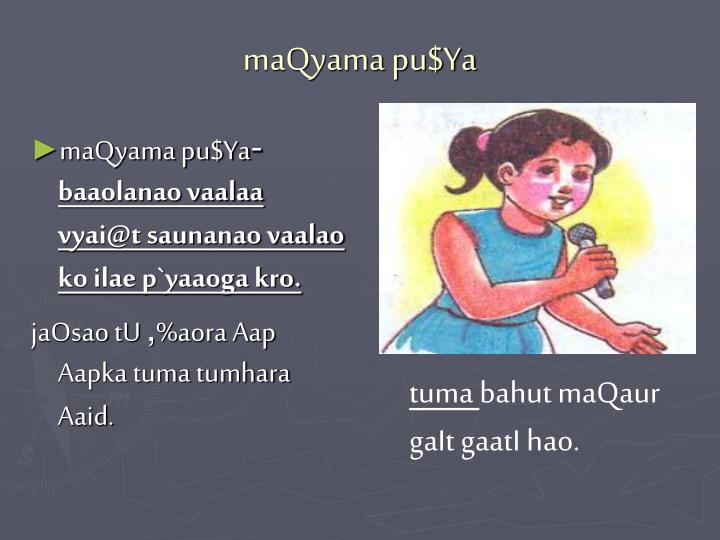 maQyama pu$Ya