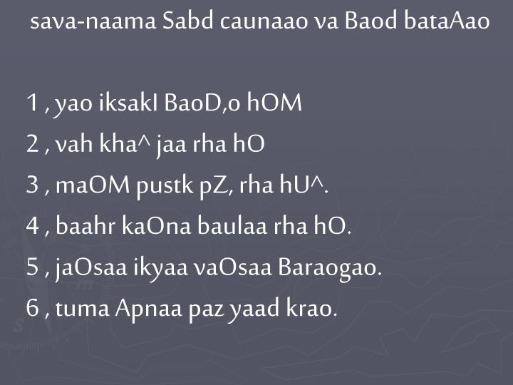sava-naama Sabd caunaao va Baod bataAao