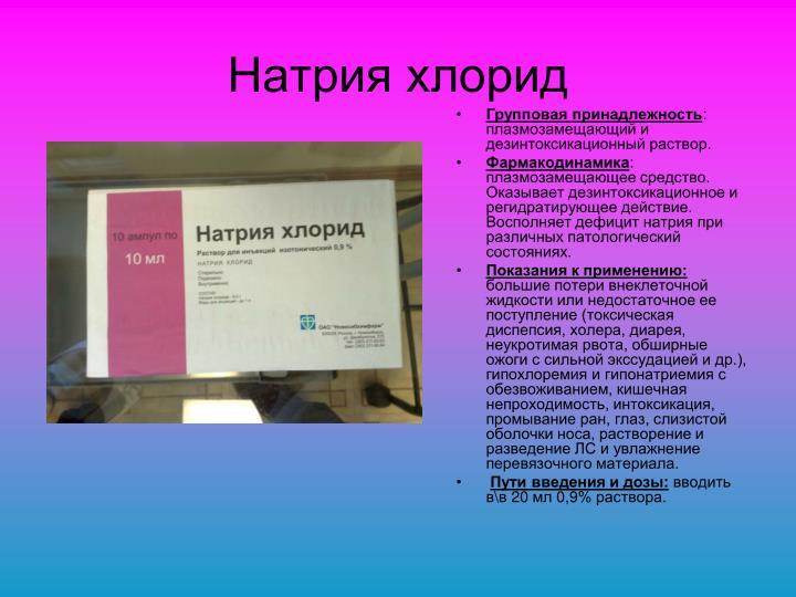 Натрия хлорид