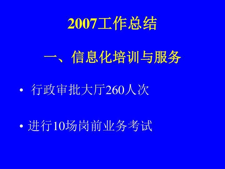 2007工作总结