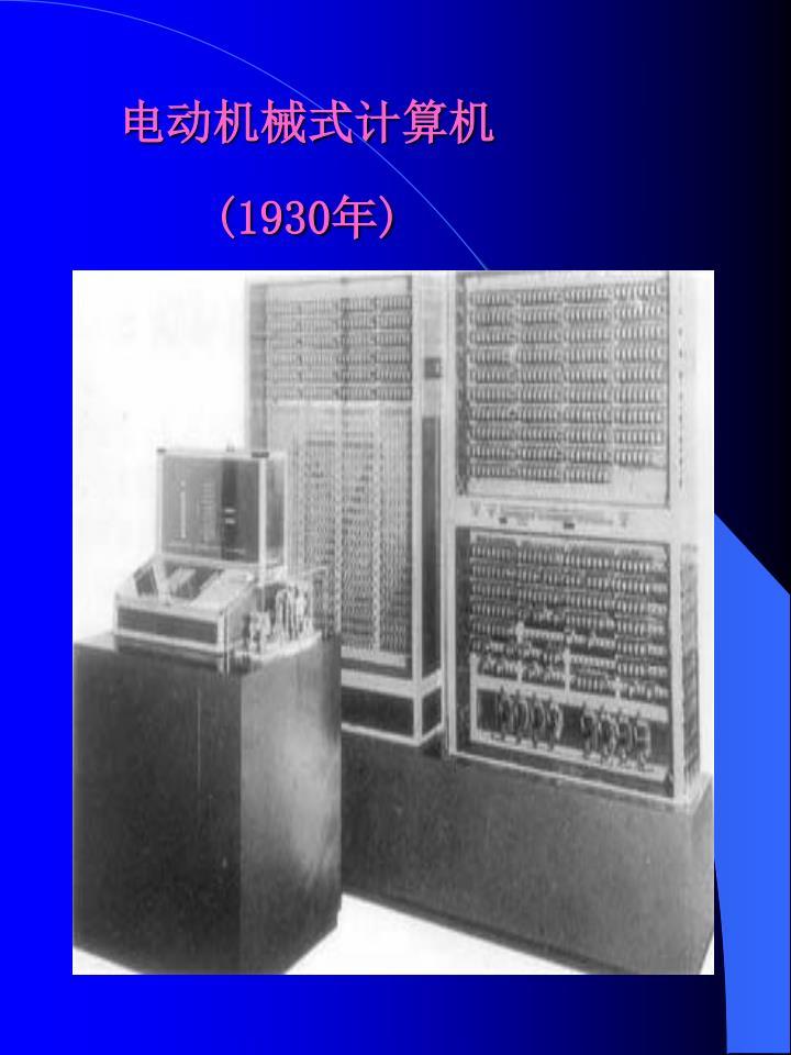 电动机械式计算机