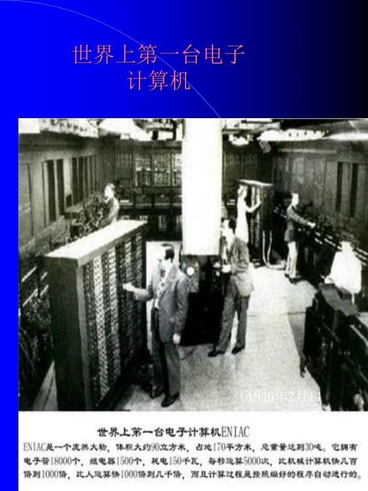 世界上第一台电子计算机