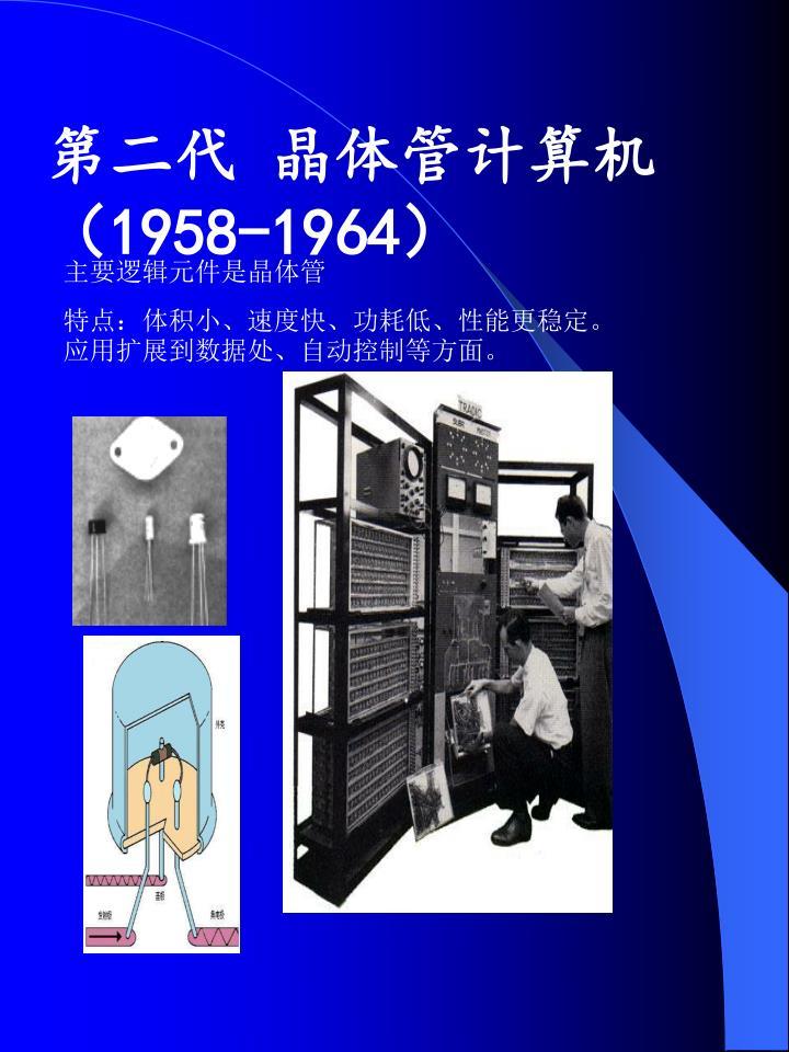 第二代 晶体管计算机(