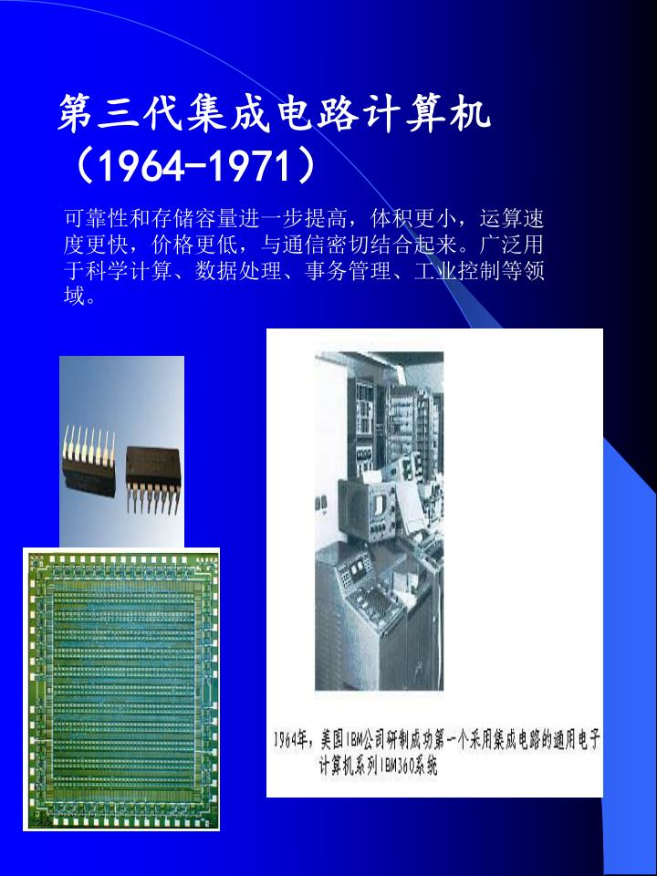 第三代集成电路计算机(