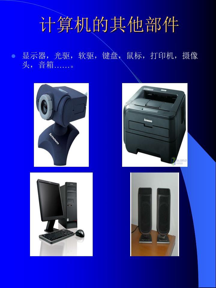 显示器,光驱,软驱,键盘,鼠标,打印机,摄像头,音箱