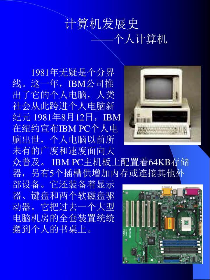 计算机发展史
