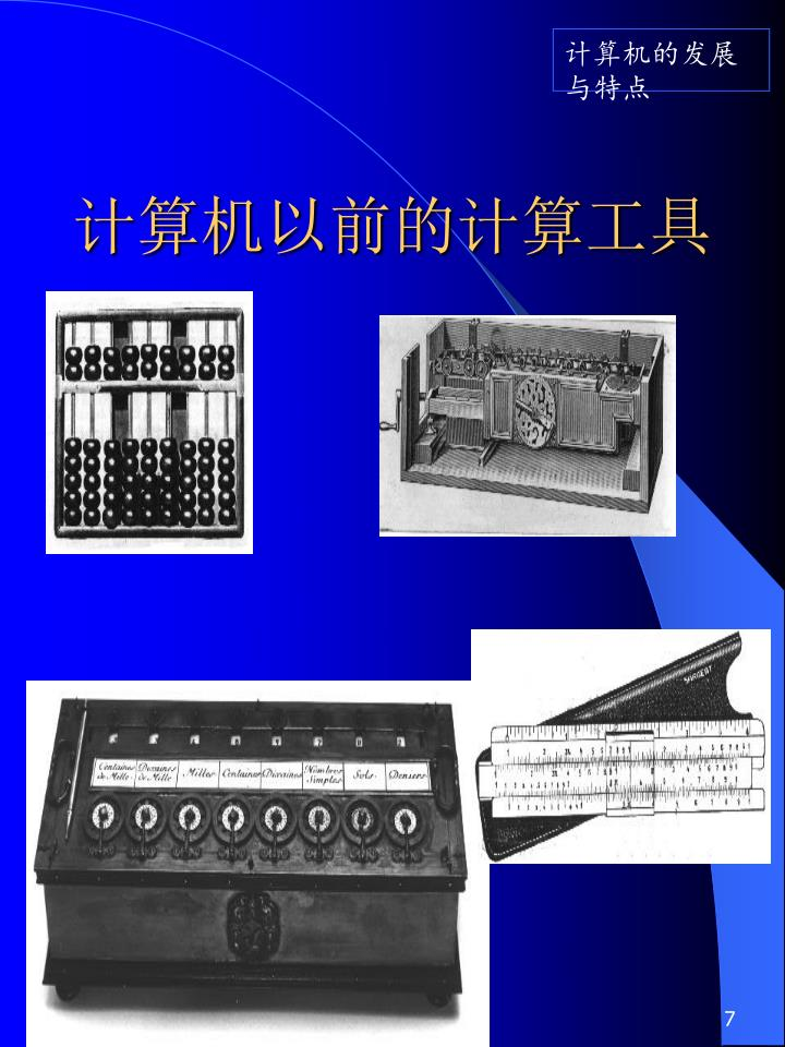 计算机以前的计算工具