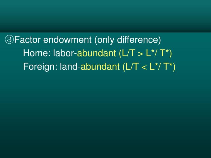 ③Factor endowment (only difference)
