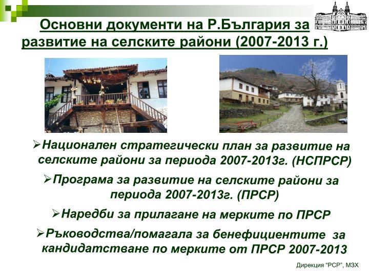 Основни документи на Р.България за развитие на селските райони (2007-2013 г.)