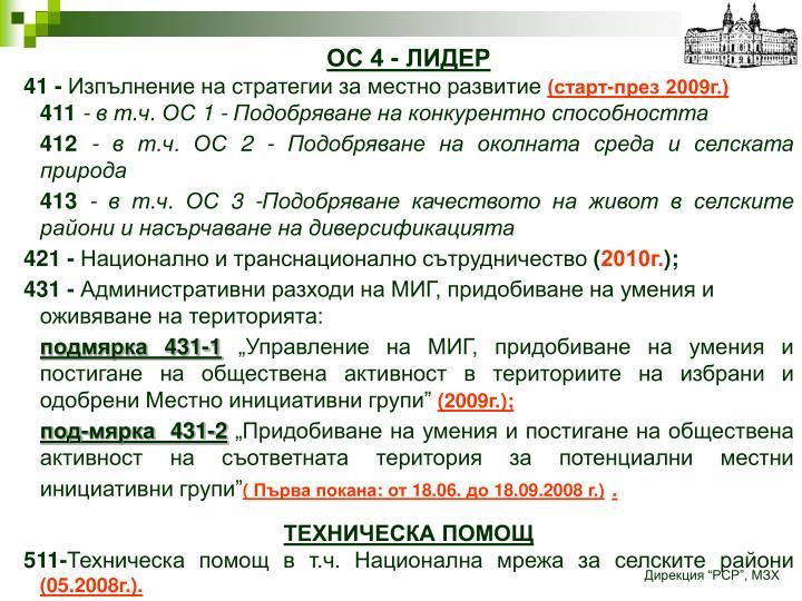ОС 4 - ЛИДЕР