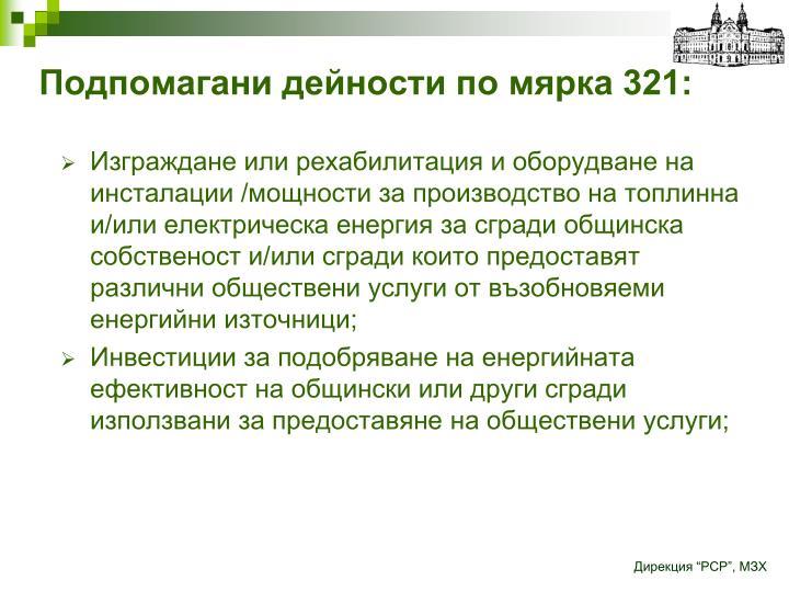 Подпомагани дейности по мярка 321: