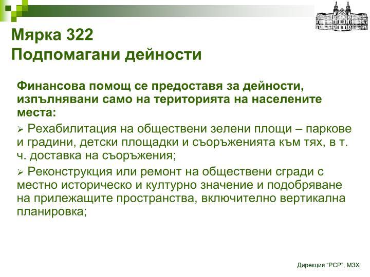 Мярка 322