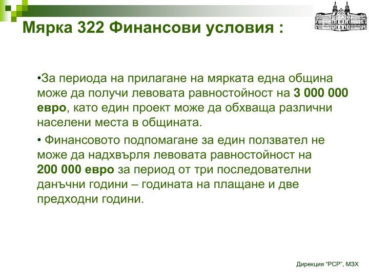 Мярка 322 Финансови условия :