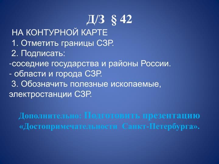 Д/З  § 42