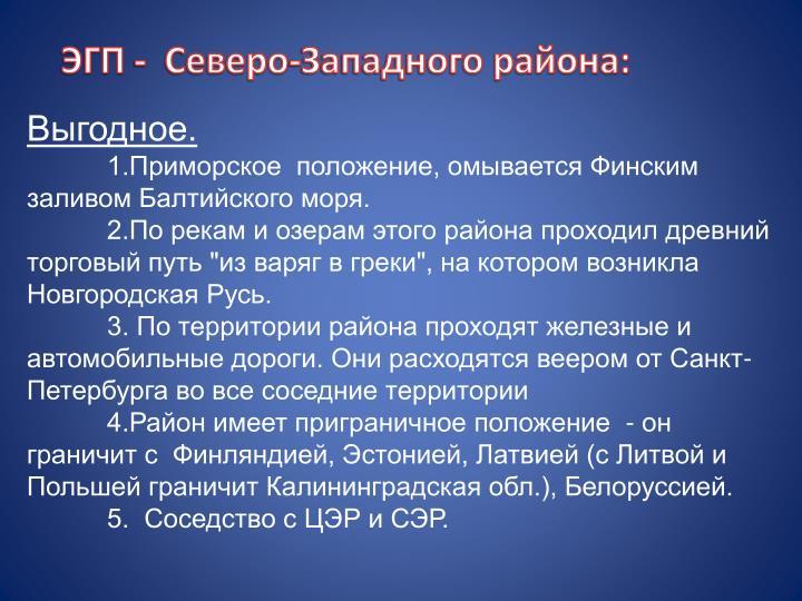 ЭГП -  Северо-Западного района: