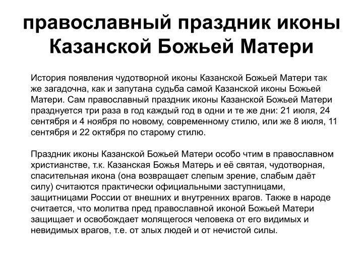 православный праздник иконы Казанской Божьей Матери