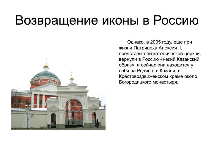 Возвращение иконы в Россию