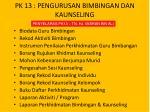 pk 13 pengurusan bimbingan dan kaunseling