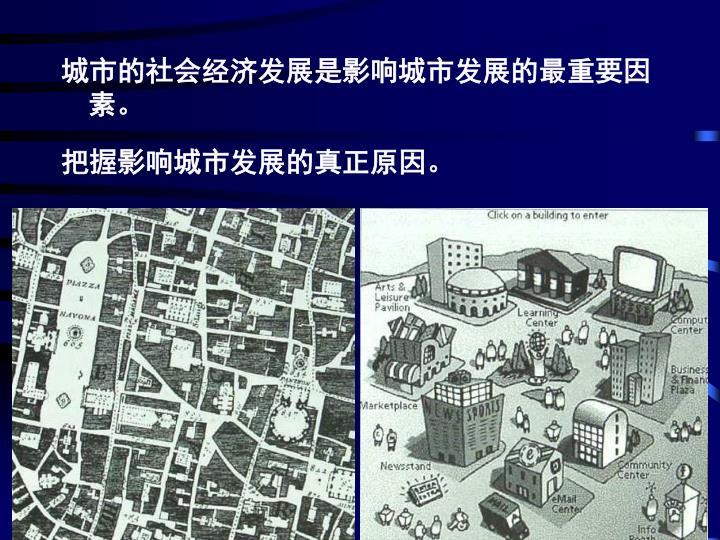 城市的社会经济发展是影响城市发展的最重要因素。