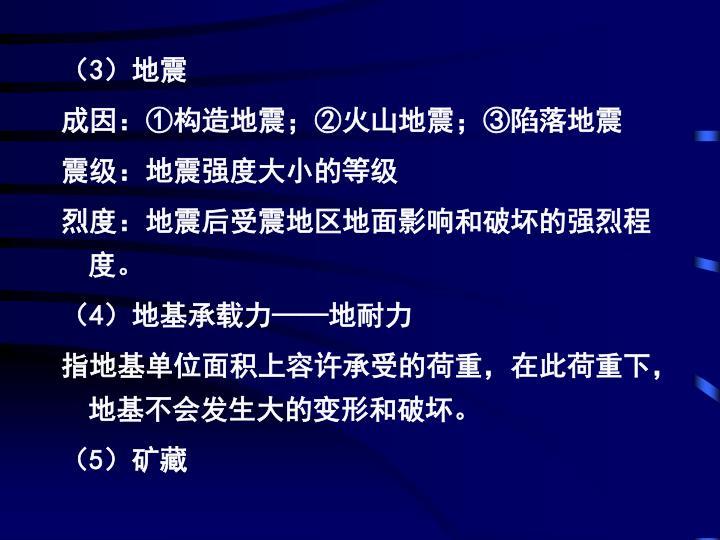 (3)地震