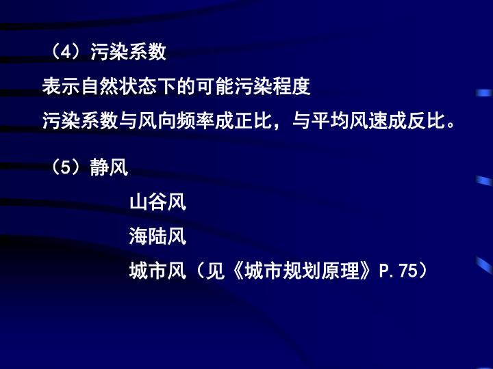 (4)污染系数