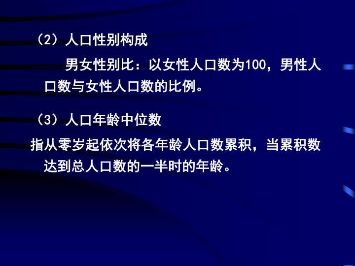 (2)人口性别构成