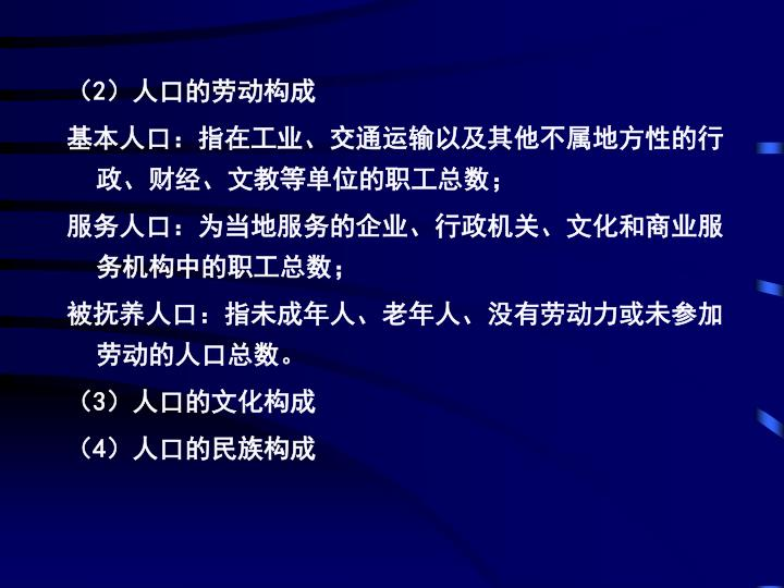 (2)人口的劳动构成