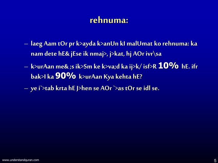 rehnuma:
