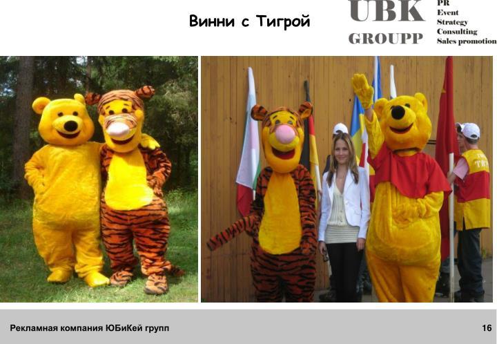 Винни с Тигрой
