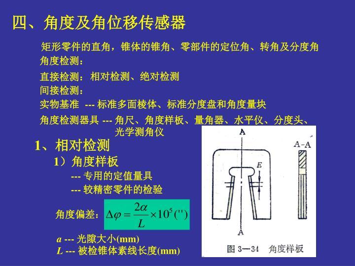 四、角度及角位移传感器