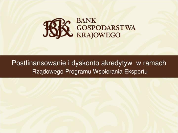 Postfinansowanie i dyskonto akredytyw  w ramach