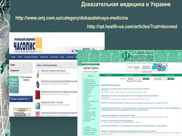 Доказательная медицина в Украине