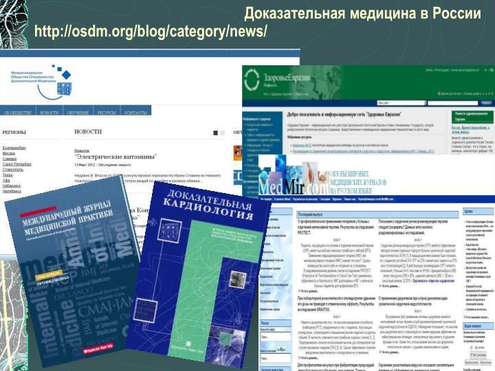 Доказательная медицина в России