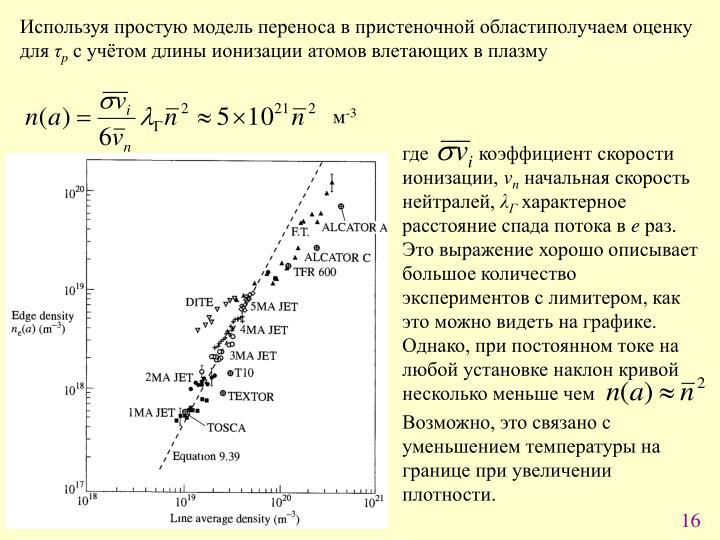 где          коэффициент скорости ионизации,