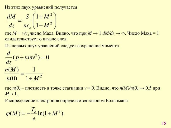 Из этих двух уравнений получается