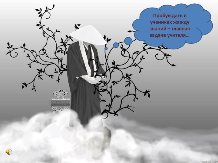Пробуждать в учениках жажду знаний – главная задача учителя…