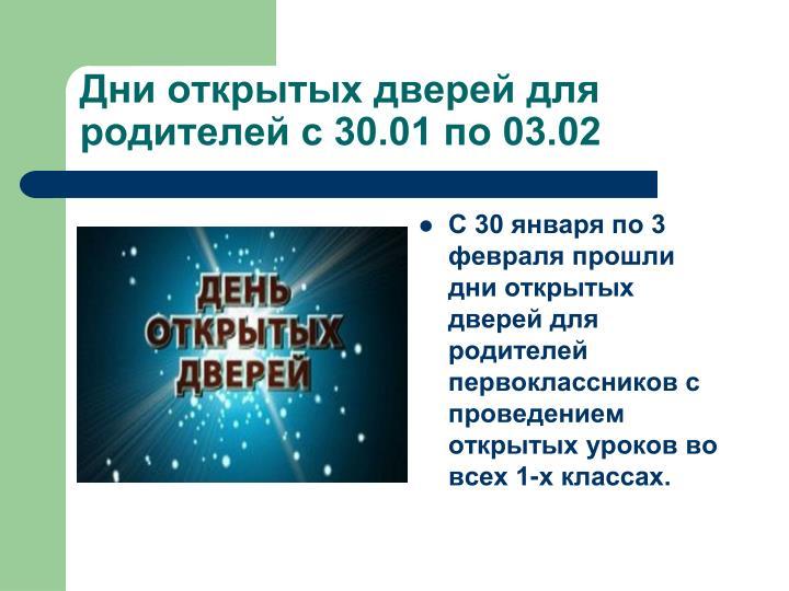 Дни открытых дверей для родителей с 30.01 по 03.02