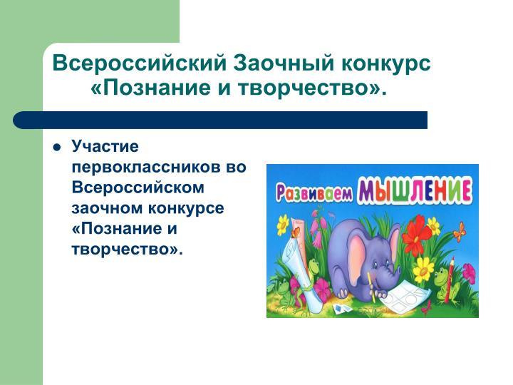 Всероссийский Заочный конкурс