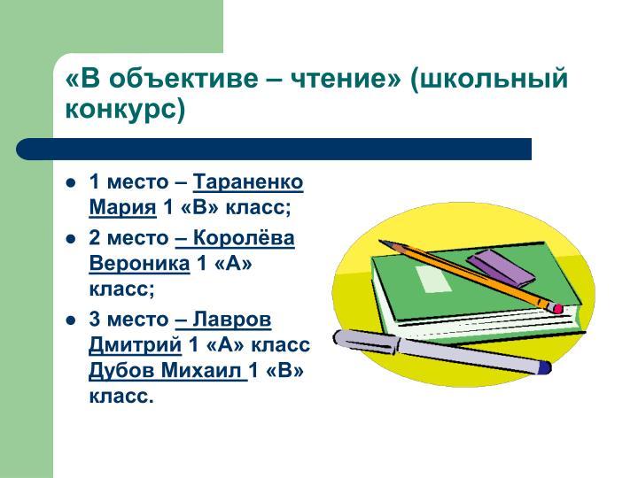 «В объективе – чтение» (школьный конкурс)