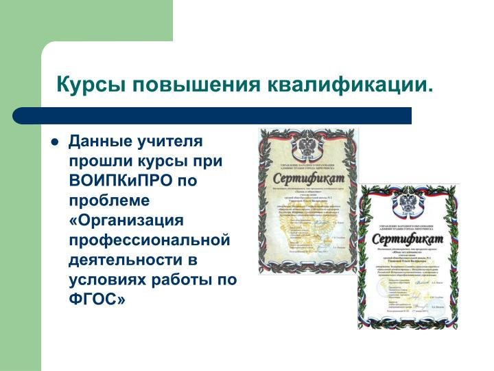 Курсы повышения квалификации.