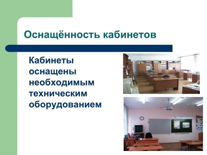 Оснащённость кабинетов