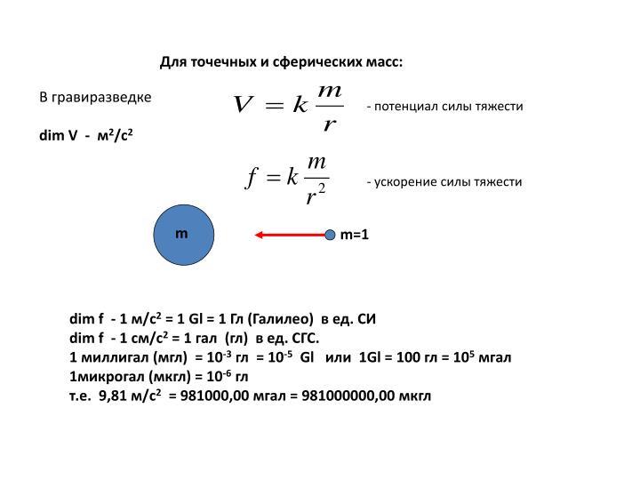 Для точечных и сферических масс: