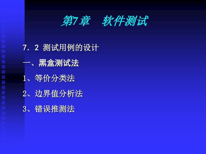 第7章软件测试