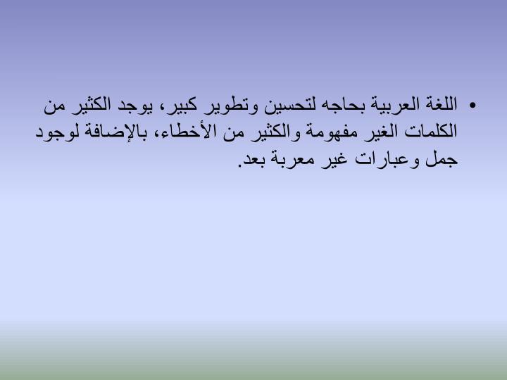 اللغة العربية بحاجه لتحسين وتطوير كبير، يوجد الكثير من الكلمات الغير مفهومة والكثير من الأخطاء، بالإضافة لوجود جمل وعبارات غير معربة بعد.