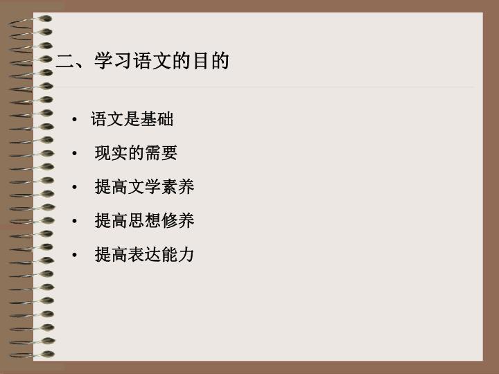 二、学习语文的目的