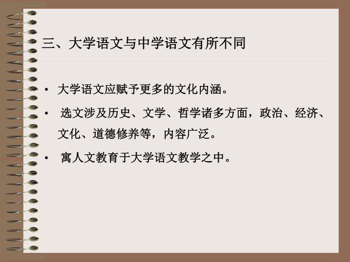 三、大学语文与中学语文有所不同