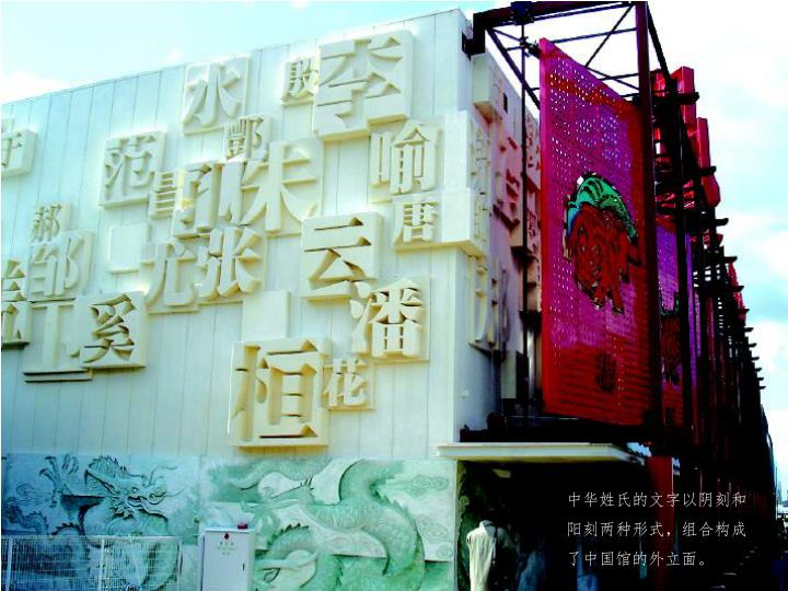 中华姓氏的文字以阴刻和阳刻两种形式,组合构成了中国馆的外立面。